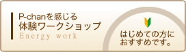 P-chanを感じる体験ワークショップ